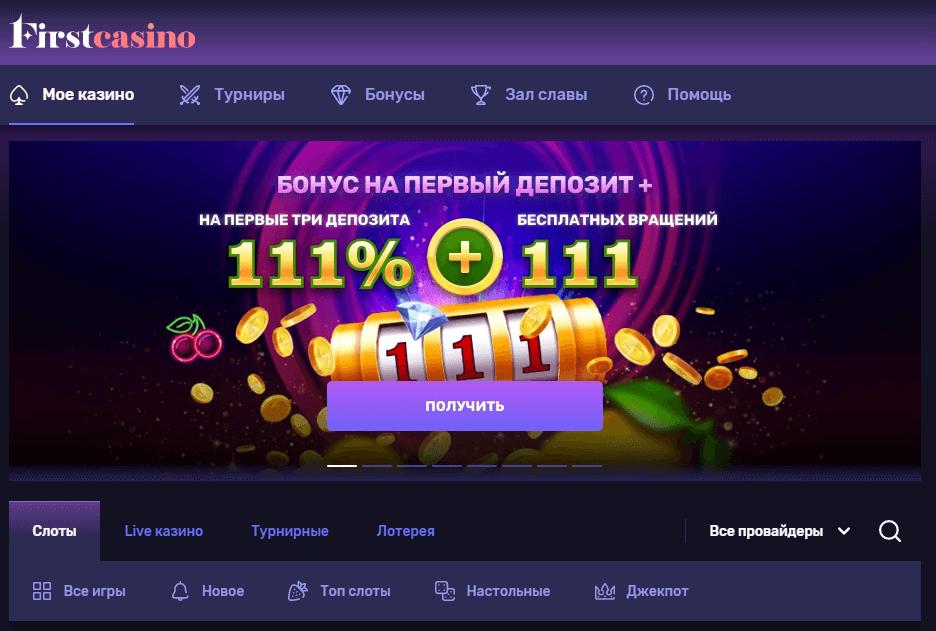 онлайн казино First Casino