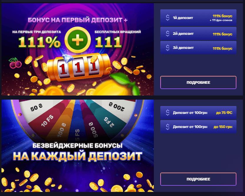 бонусы казино First Casino