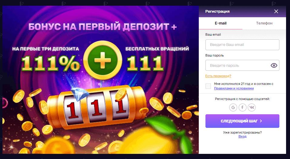 регистрация в казино First Casino